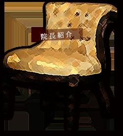 院長紹介/マウスピース矯正・インビザライン