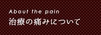 治療の痛みについて