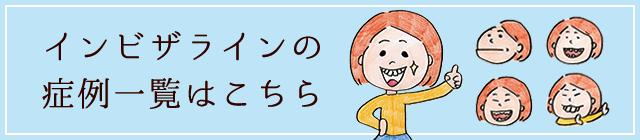 インビザライン/マウスピース矯正